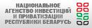 Инвестируй в Беларусь