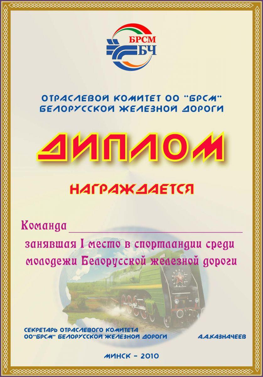 Отраслевой комитет ОО БРСМ Белорусской железной дороги  Молодежной организацией на Белорусской железной дороге определены и реализуются основные направления в молодежной политики страны идейно нравственное и